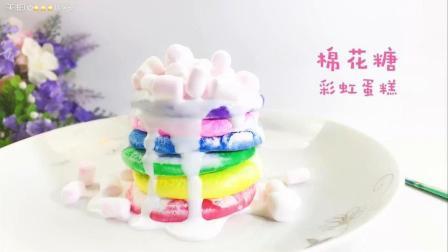 棉花糖彩虹轻粘土蛋糕教程