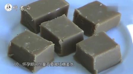 生姜红糖红枣水禁忌: 有这情况的可别吃, 损害身体不值得的!
