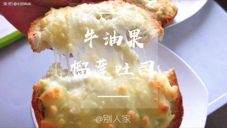 牛油果榴莲吐司超简单制作