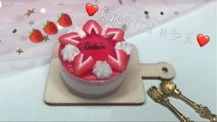 芝芝莓莓粘土蛋糕手作分享