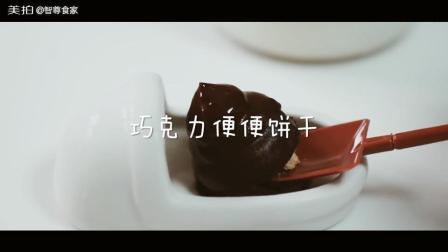 烘焙-巧克力便便饼干
