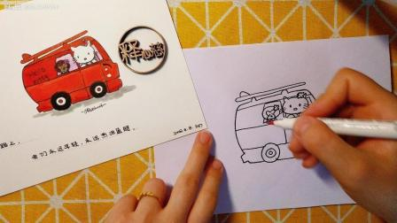 看他怎么画出嘟嘟小巴士