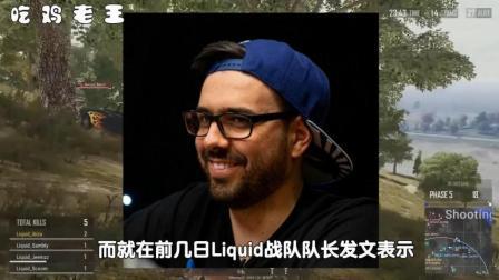 绝地求生: 液体战队队长退队, 国内网友乐了? 4AM粉丝表示买下来