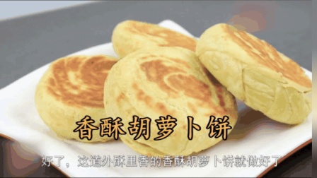 """大厨教你""""香酥胡萝卜饼""""家常做法, 简单易做, 家人都说好吃"""