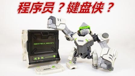 猩猩玩电脑, 化身键盘侠! 52toys猛兽匣程序猿-刘哥模玩