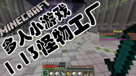【酷改】Minecraft•我的世界 多人小游戏 1.13怪物工厂