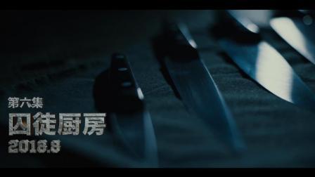 囚徒厨房 第6集--重生夜煎饺