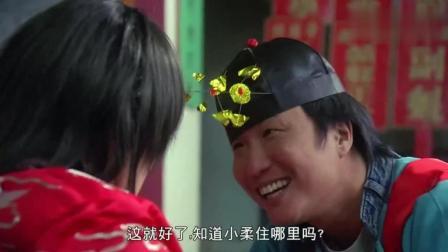 龙咁威2(粤语)-郑中基帮了村里大忙, 村长把女儿许配给他