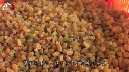 葡萄干买来就直接吃, 你知道怎么做出来的吗? 吃了多少垃圾