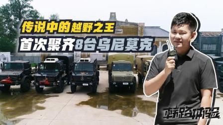 韩路体验: 性能秒杀奔驰G级 8台乌尼莫克大集结 真正的越野之王