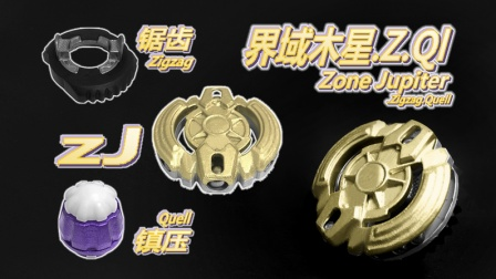 【Beyblade Burst】Zone Jupiter. Z. Q - 自制