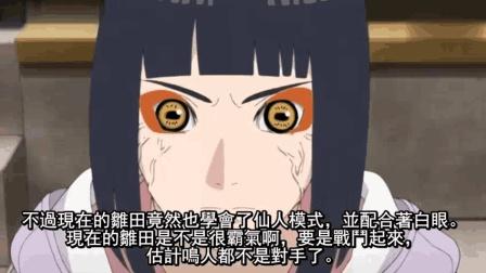 火影忍者: 日向雏田换上这5种眼睛之后, 轮回眼最美
