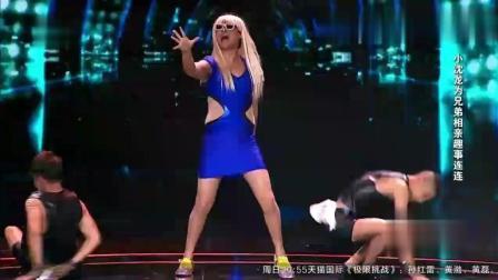 搞笑视频: 小沈龙模仿LadyGaga热舞, 观众大呼: 太像