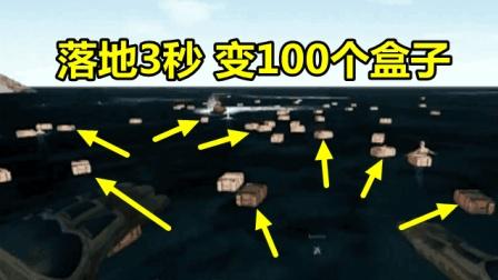 绝地求生: 当飞机上超过100位玩家, 蓝洞: 你们等着, 5秒后全得死