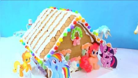 小马宝莉玩具 一起做圣诞姜饼屋 提前过圣诞 儿童手工制作