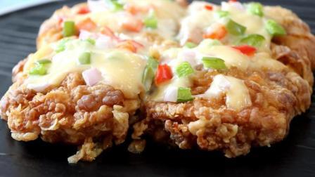 想吃披萨不用排队买, 教你做无饼底披萨, 用鸡排做饼底更香更好吃