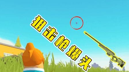 香肠派对: 敌人直接卸载游戏, 我用狙击枪爆头有什么不对!