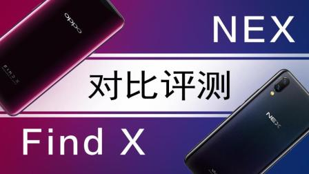 「消费者说」第26期: OPPO Find X、vivo NEX、小米8对比评测——噱头还是未来?