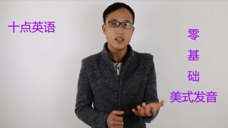 零基础音标发音: 国际音标系列之长元音, 十点英语君第一次录制这么有感觉教学视频
