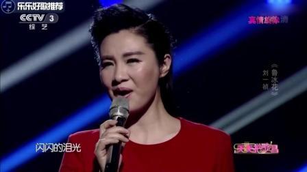 刘一祯深情演唱经典歌曲《鲁冰花》, 听到起鸡皮疙瘩想流泪