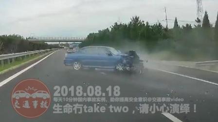 交通事故合集20180818