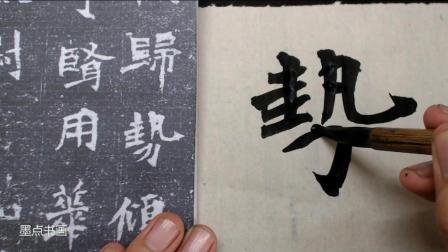 魏碑楷书斜势的横线多, 如何用其他笔画矫正, 李璧墓志单字临摹