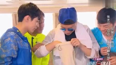 极限挑战: 罗志祥发现张艺兴包里的神秘物品, 笑