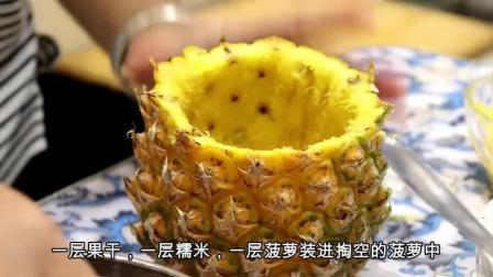 菠萝掏空,放入糯米,红枣,葡萄干等食物,蒸出来的米饭甜而好看