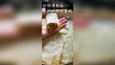 水烙馍卷饼 卷菜吃贼棒