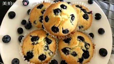 蓝莓马芬简单好吃而且还会爆浆哦!