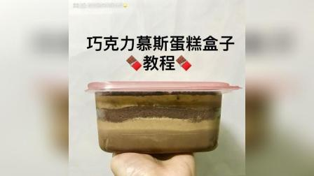 奥利奥巧克力慕斯蛋糕盒子甜蜜过夏日
