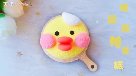 玻尿酸鸭蛋糕网红鸭来啦, 做成了小蛋糕的形式