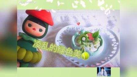 绿色慕斯粘土蛋糕制作