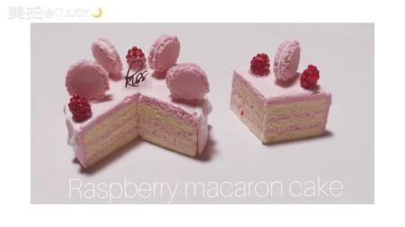 树莓马卡龙蛋糕 模仿 做马卡龙做到绝望( )四川的小伙伴们没事吧