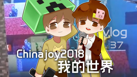 籽岷的VLOG 37 Chinajoy2018 我的世界