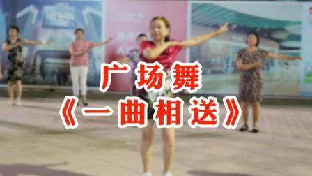 广场舞《一曲相送》节奏明快 舞姿动感优美