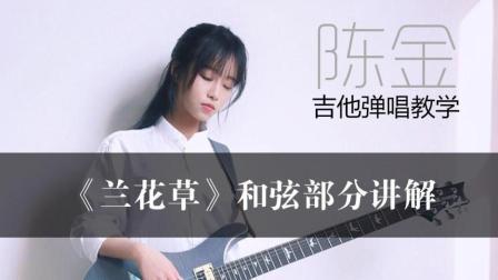 金子吉他弹唱教学 第八课 《兰花草》和弦部分讲解