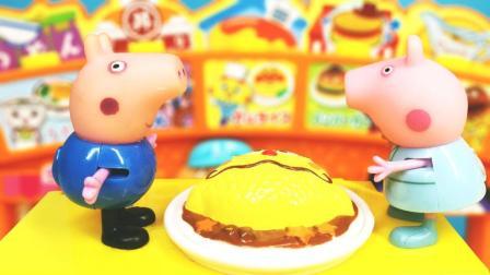 兜糖小猪佩奇玩具 小猪佩奇乔治面包超人餐厅吃饭过家家游戏
