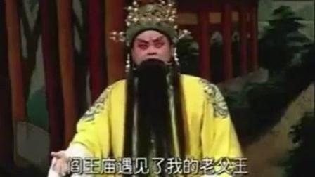 """豫剧《八贤王说媒》""""我带来四文四武离汴梁"""" 豫东红脸王洪先礼"""