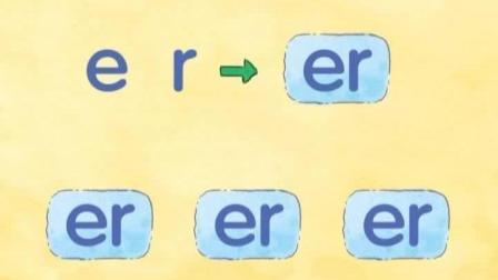 蒲公英自然拼读 6B 第三单元 带r的元音字母ar er