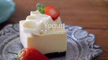 最适合夏天的芝士蛋糕《酸奶冻芝士》, 吃一口, 燥热的心瞬间平静下来