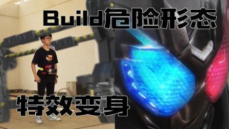 【真人特效】Build危险形态变身! 用错扳机! ?