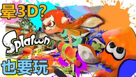 Wiiu《喷射战士》Splatoon中文汉化剧情联网娱乐直播实况01
