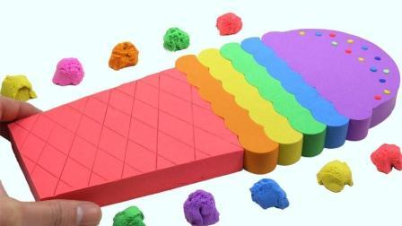 趣味早教, 太空沙DIY彩虹冰淇淋蛋糕创意造型, 学习颜色