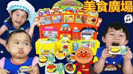 JO亲子玩具乐园 面包超人美食广场 全家一起厨师过家家好好吃的大鸡腿