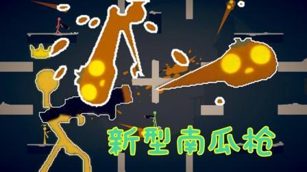 【Z小驴 小源 小七】火柴人大乱斗~官方图! 新的南瓜枪?