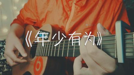 吉他弹唱李荣浩《年少有为》人生总不能还没有努力就向生活妥协!