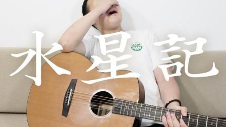 《水星记》吉他教学_吉他谱_冬野吉他 _弹唱