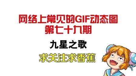 网络上常见的GIF动态图 第七十九期