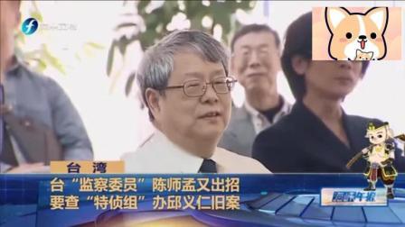 都看不惯台湾乱象了, 牢里还能发新闻嘲讽一波台